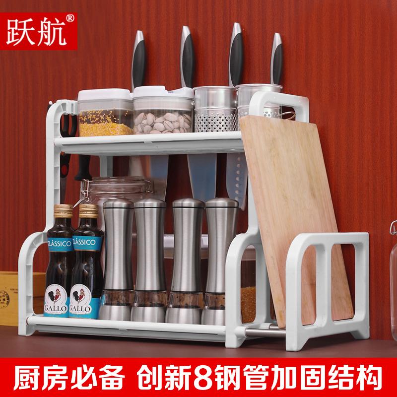 躍航廚房置物架調味料用品收納架落地不鏽鋼用具架子雙層架調料架