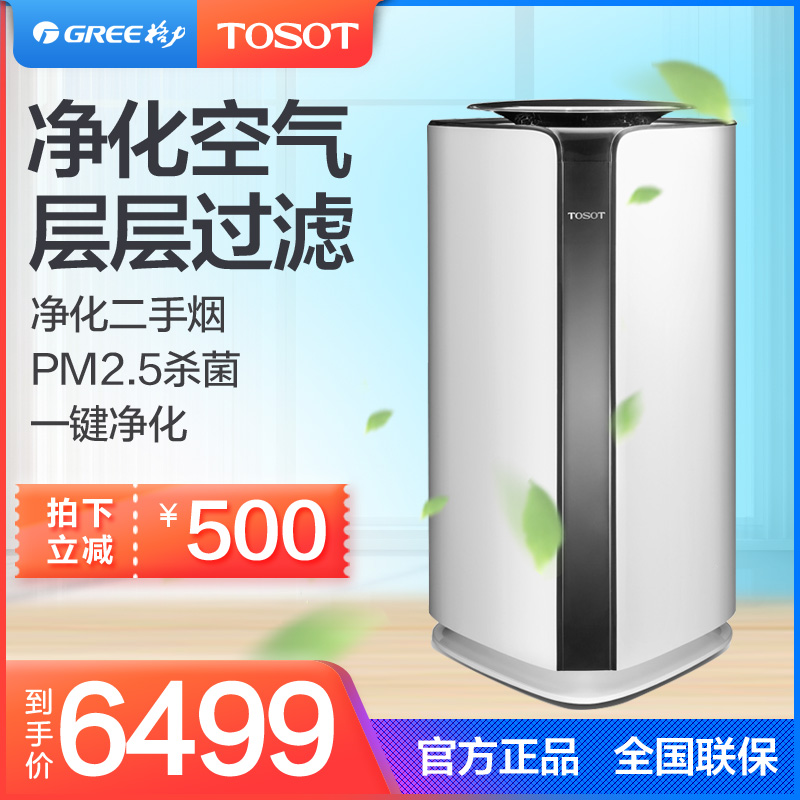 [tosot威铭专卖店空气净化,氧吧]大松 格力空气净化器家用客厅卧室消除月销量0件仅售6999元