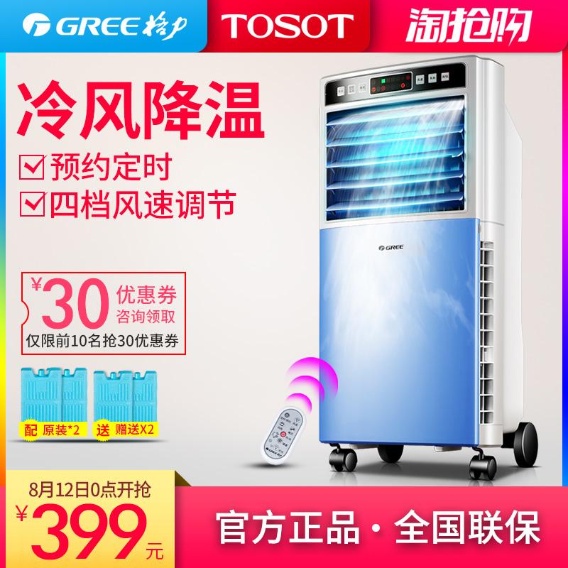 格力大松空调扇单冷冷风机制冷器小空调扇冷气扇冷风扇KS-0502Db