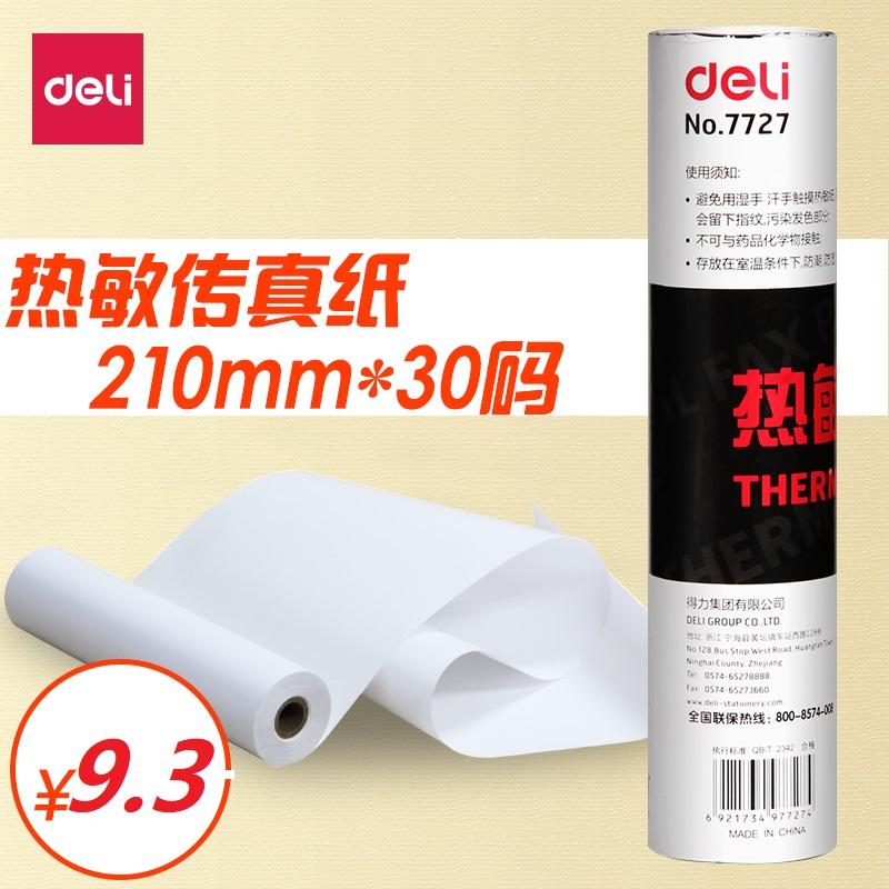 得力7727热敏传真纸 210mm*27m高清晰传真纸 传真机专用纸