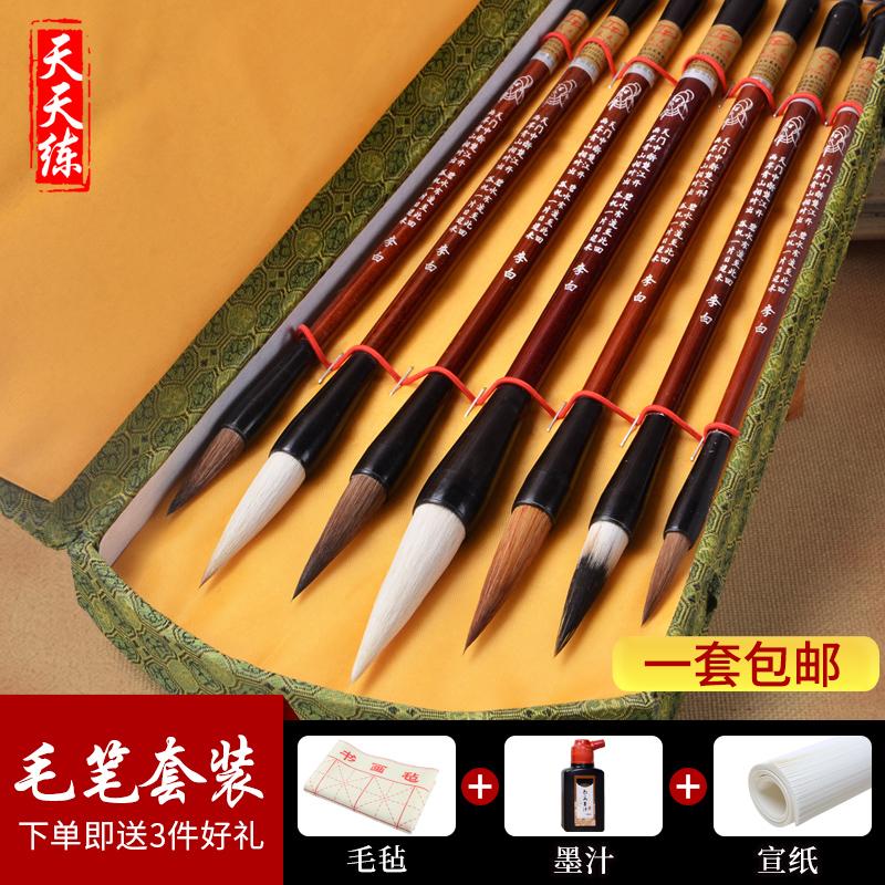天天练 7支毛笔羊毫狼毫兼毫礼盒套装 国画书法大中小楷精品毛笔