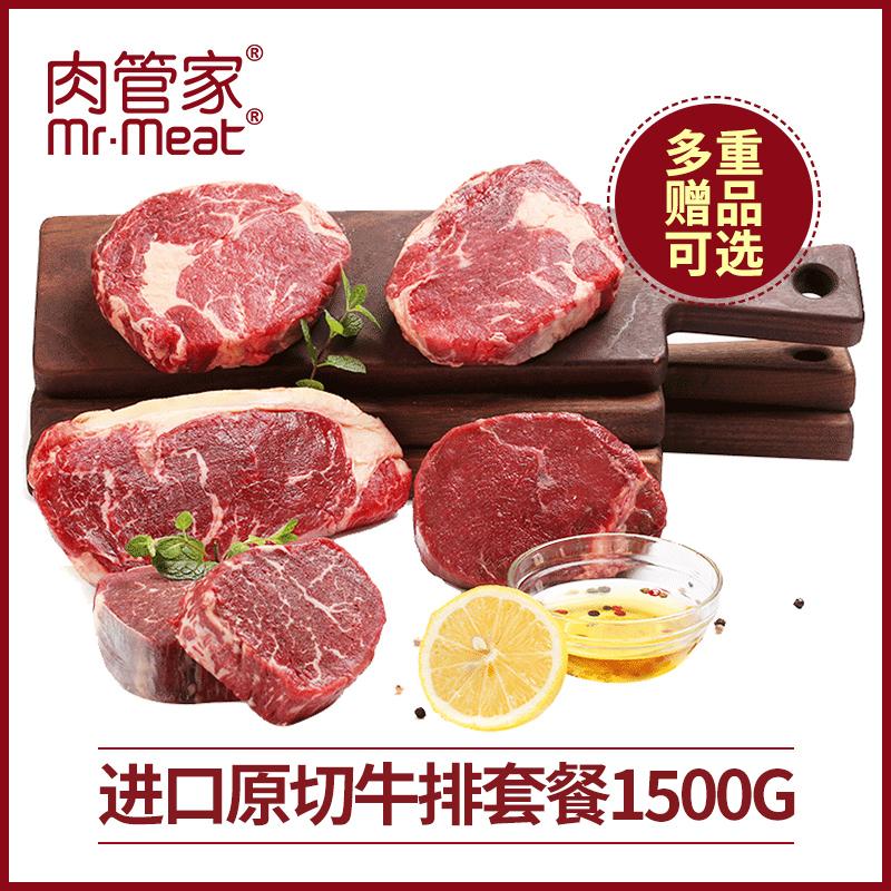 原切牛排新鲜厚切西冷菲力牛排非腌制牛排家用团购厚生鲜牛肉肉类