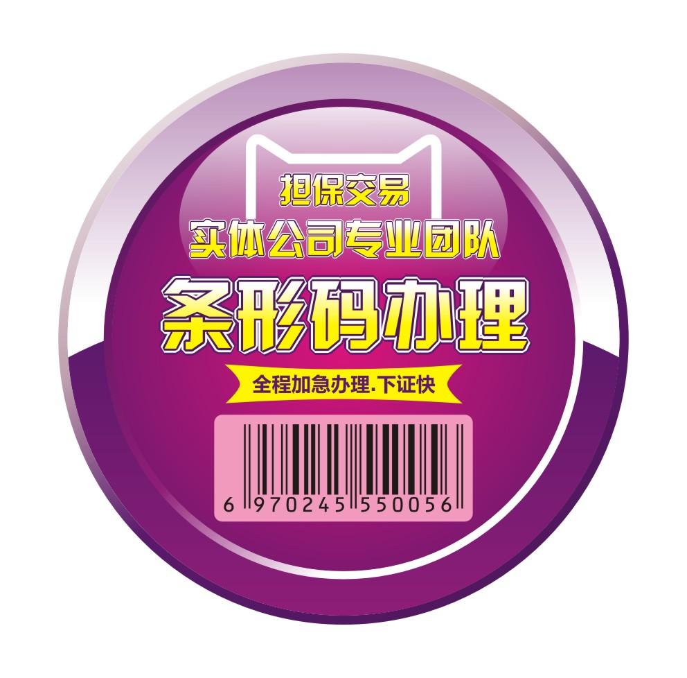 新疆69商品条码.EAN/UPC条码.入驻超市产品条形码申请条形码注册