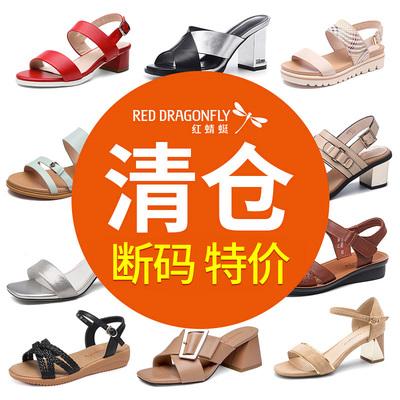 【品牌清仓】红蜻蜓女凉鞋夏季新款时尚休闲舒适坡跟中跟凉鞋子女