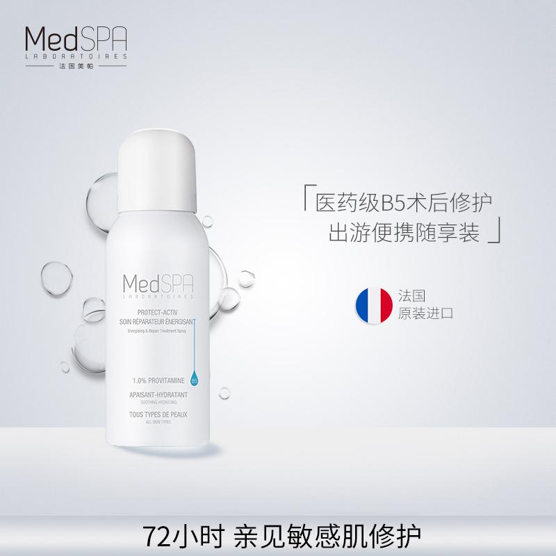 修护补水保湿爽肤水晒后舒缓敏感肌法国美帕喷雾维生素MedSPAb5