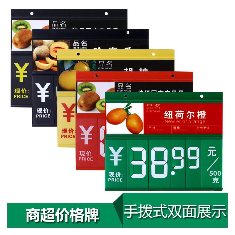 超市PVC价格牌手拨数字翻牌特价牌蔬菜水果促销牌价格标签价钱牌