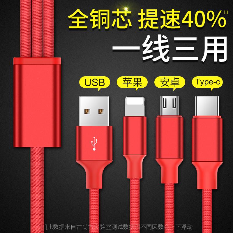 券后34.00元苹果一拖三iphone6器8p华为数据线