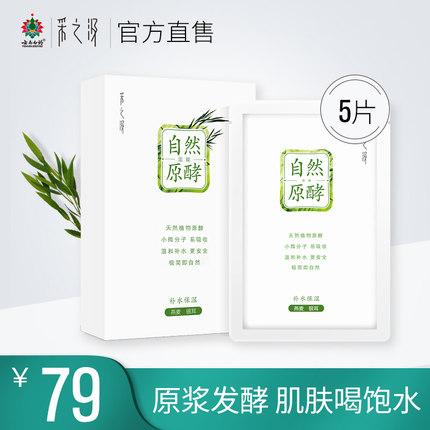 云南白药采之汲面膜自然原酵药妆女补水保湿敏感肌肤面膜5片