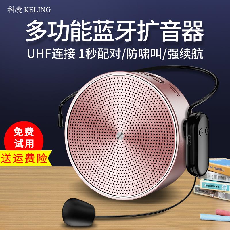 科凌K1新款蓝牙小蜜蜂扩音器教师用上课无线耳麦户外导游教学喇叭(非品牌)