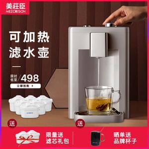美庄臣即热式过滤饮水机加热滤水壶家用净水壶小型台式桌面净水机