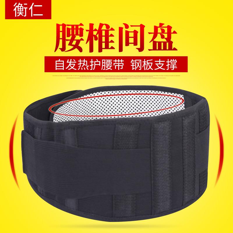 衡仁自发热护腰带磁疗理疗保健腰痛腰间盘腰托突出男女士钢板腰围