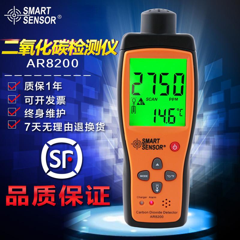 手持便携式二氧化碳检测仪工业级CO2气体测试报警器家用分析仪探