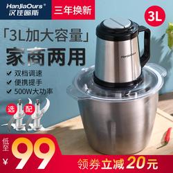 汉佳欧斯商用绞肉机电动小型不锈钢打菜馅碎搅拌家用多功能料理机
