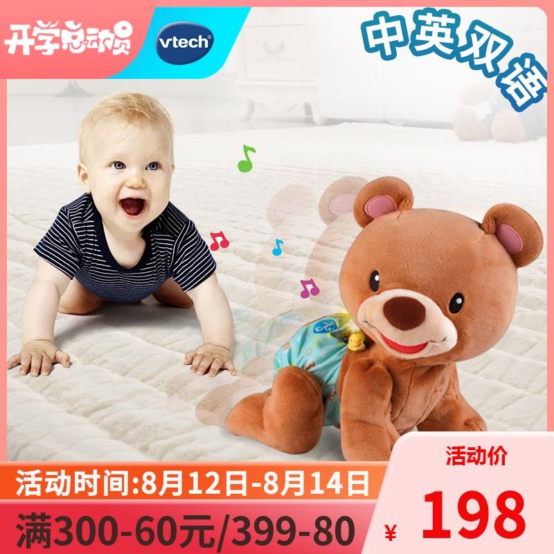 伟易达学爬布布熊婴幼儿学爬引导宝宝爬行毛绒玩具电动熊6-24个月