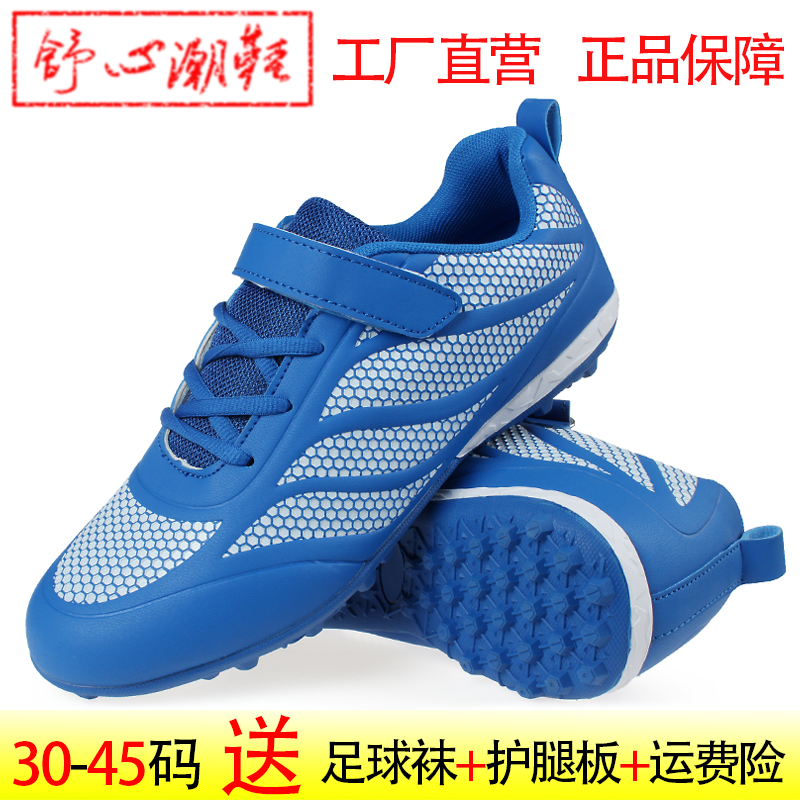 Broken nail Velcro childrens football shoes adult teenagers boys girls primary school students TF training shoes students Leather feet
