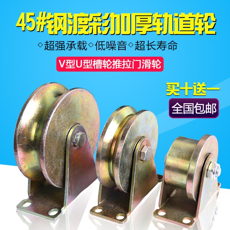 V тип U тип круглый провод угол железо нет ржавчины цвет трек круглый H тип корыто круглый раздвижная дверь шкив дверь руководство круглый