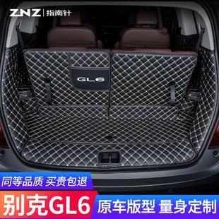 适用别克gl6后备箱垫18-19款全包围专用装饰改装六6座5汽车尾箱垫