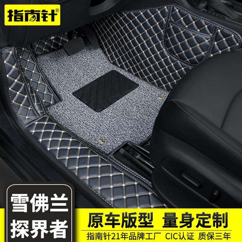 雪佛兰探界者脚垫 全包围双层专车专用改装 2017款 丝圈汽车脚垫