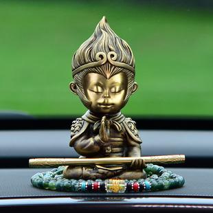 高档纯铜孙悟空汽车摆件车内装饰品车载创意个性猴子中控台摆饰男