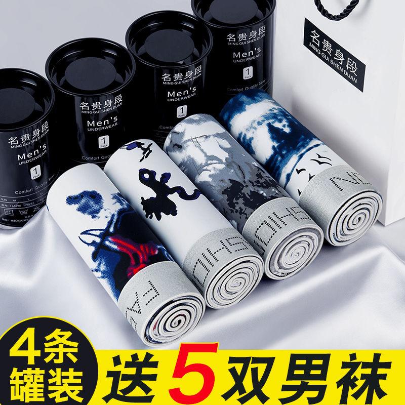 男士冰丝夏季透气性感韩版四角裤头(非品牌)
