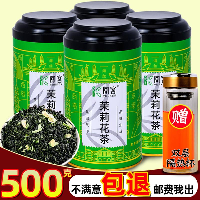 茉莉花茶浓香型500克 2021新茶飘雪碧螺春毛尖绿茶茶叶礼盒散罐装