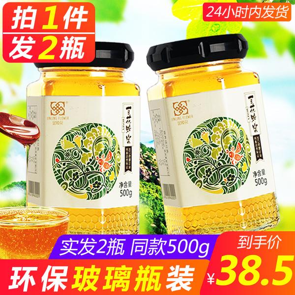 蜂蜜天然农家自产纯正百花蜜洋槐土蜂蜜500g