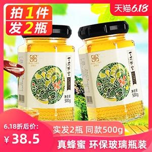 【共发2瓶】蜂蜜天然农家自产纯正百花蜜洋槐土蜂蜜野生蜜源500g