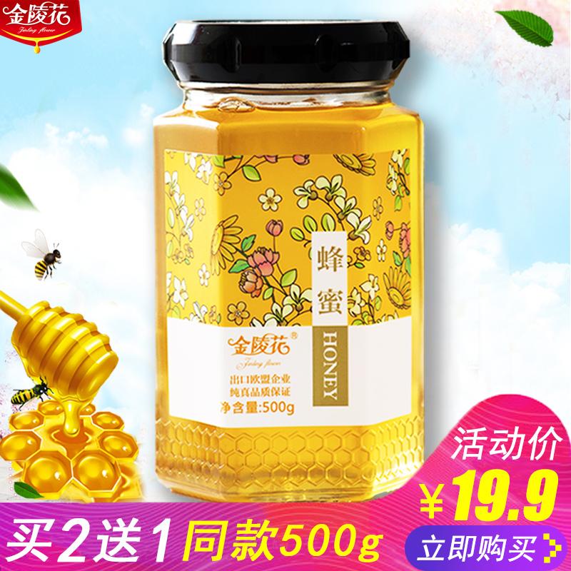 【买2发3瓶】蜂蜜天然农家自产纯净土取百花蜜野生蜜源0添加500g
