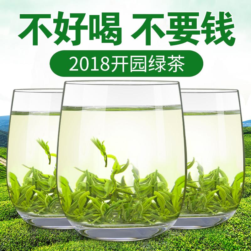【Купить 1 тур 4】2018 новый Чай Зеленый чай Чайные стельки Sunshine Clouds Зеленый чай Luzhou-ароматизированный чай Маоцзян Всего 500 г