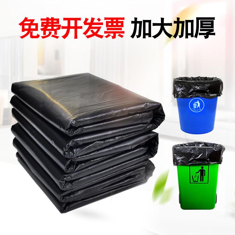 大垃圾袋大号商用黑色加厚塑料袋家用厨房特大环卫物业60*80*100