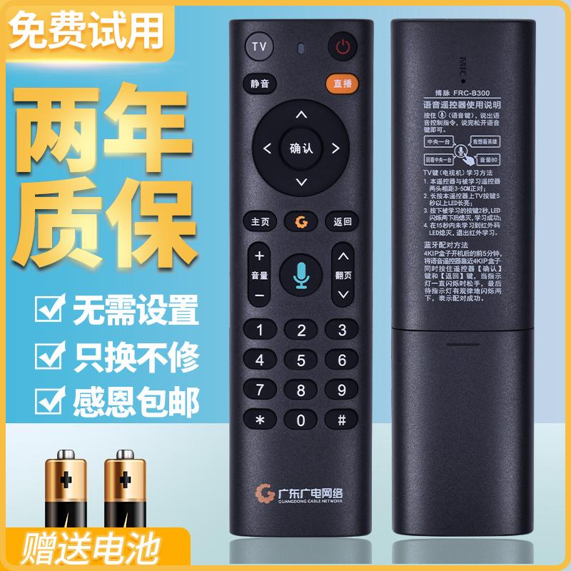 全新原装 广东广电网络语音机顶盒遥控器FRC-B300 科大讯飞语音板
