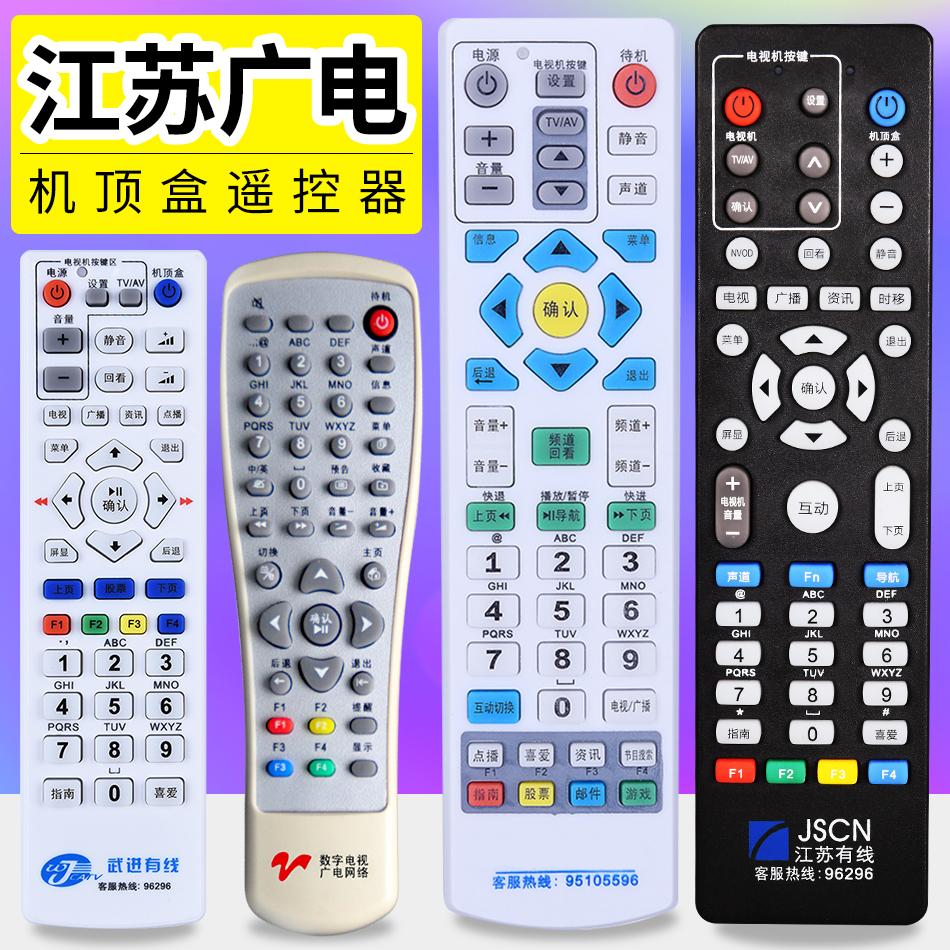 江苏有线电视遥控器银河数字机顶盒南京广电网络熊猫创-无锡毫茶(accoona数码旗舰店仅售8元)