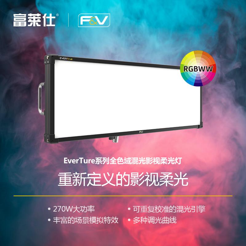 富莱仕LED摄影灯Z1200VC 影视补光灯微电影柔光灯摄像外拍常亮灯