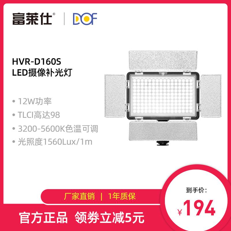 富莱仕led摄影灯手持机头摄像灯外拍视频单反补光灯小型常亮D160S