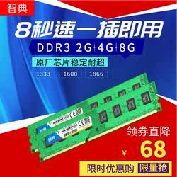 智典8G DDR3 1600通用台式机内存条海力士镁光全面4G/2G/1866单条