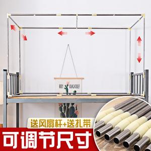 可伸缩蚊帐支架学生宿舍上铺单人床架加粗不锈钢杆子寝室床帘支架