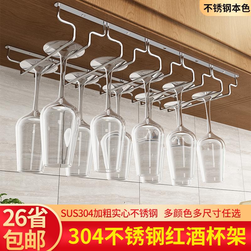 304不锈钢家用酒柜欧式红酒挂杯架