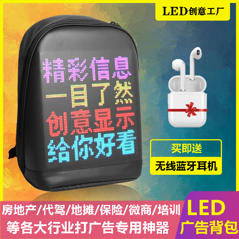 Intelligent LED advertising backpack schoolbag with display screen mobile electronic screen text light box Backpack