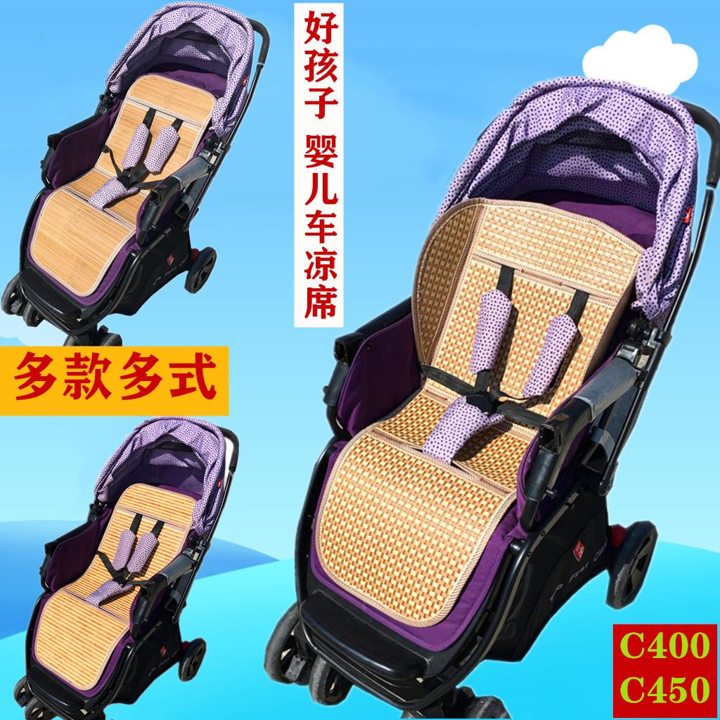 满19元可用3元优惠券好孩子C400C450婴儿高景观推车凉席宝宝婴儿童凉席夏季透气冰丝席