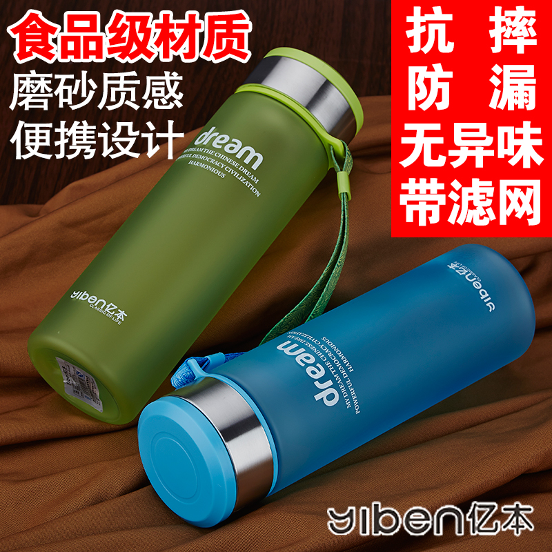 One hundred million frosted plastic space cup food grade portable anti falling male and female student water cup frosted water cup