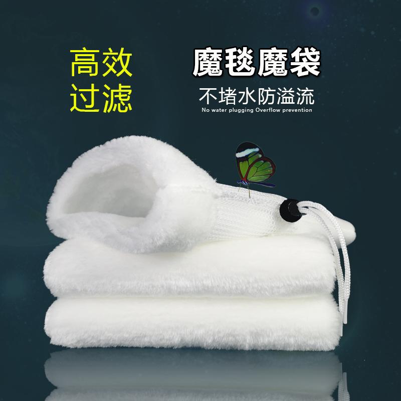 鱼缸过滤棉魔毯毛毯过滤袋魔袋物理过滤细棉高透水棉空气缸小自苒
