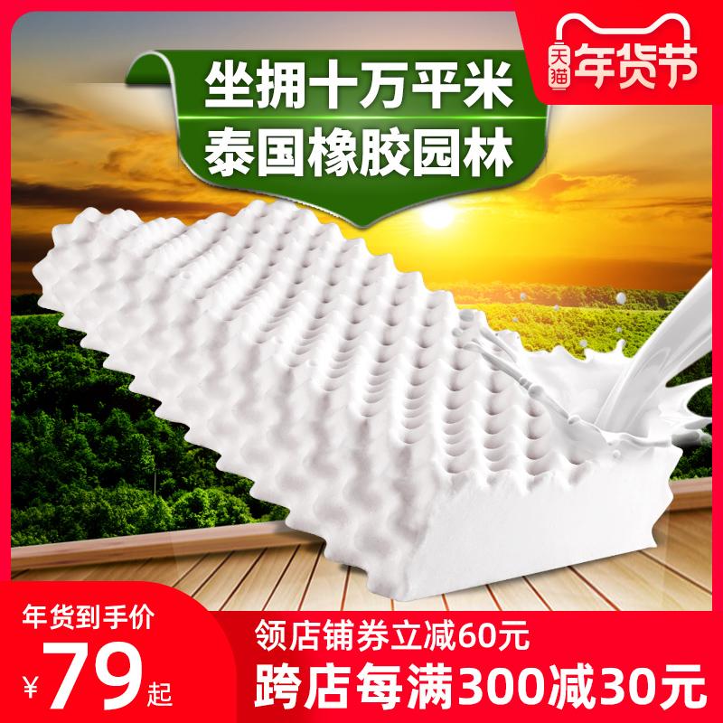 泰国乳胶枕头进口枕芯单人家用原装天然橡胶颈椎枕护颈记忆枕单个