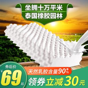 泰国进口单人家用原装天然乳胶枕头
