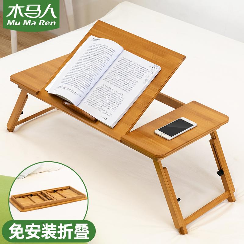 木马人折叠床上小书桌子笔记本电脑懒人宿舍学生家用卧室写字简约