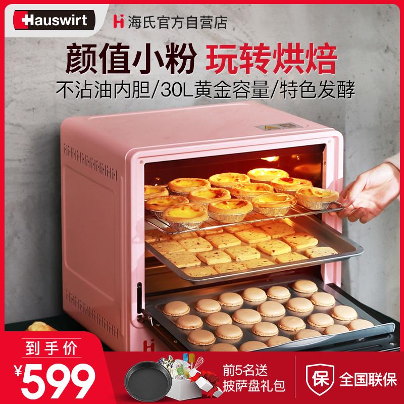海氏家用电烤箱烘焙多功能全自动立式B30小烤箱小型蛋糕官网(用60元券)