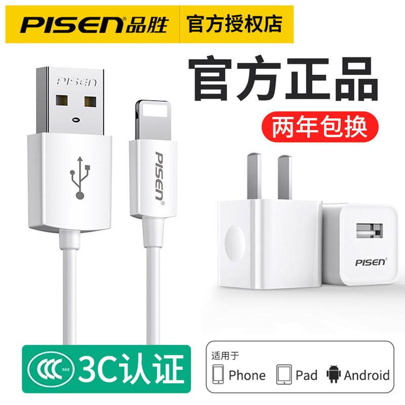 品胜iphone ios平果7p速冲8数据线12月01日最新优惠
