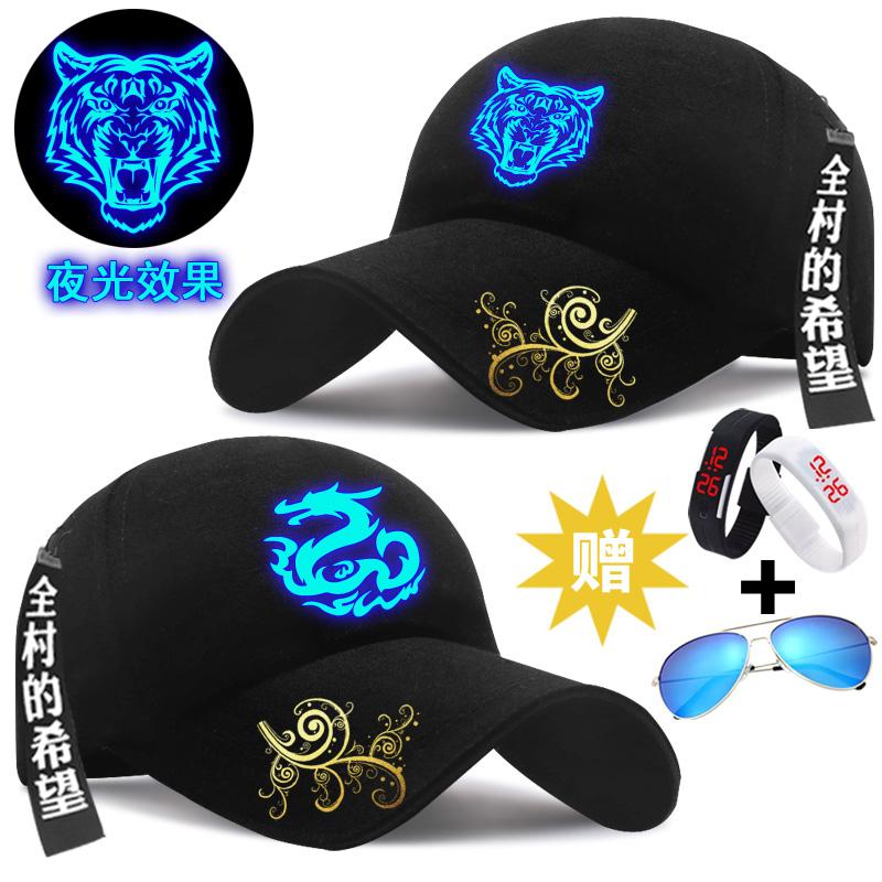 11月08日最新优惠帽子春夏季中国龙 夜光青龙鸭舌帽百搭男女士情侣儿童棒球帽遮阳