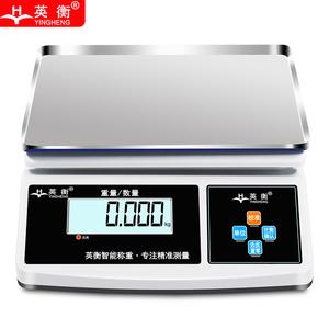 英衡电子秤精准0.1g商用电子称电子台秤工业秤高精度称重精密克称