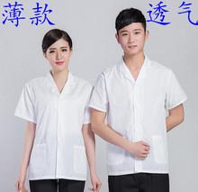 确良厨师服短袖薄款透气学校食堂白色男女工作服食品厂夏季工服