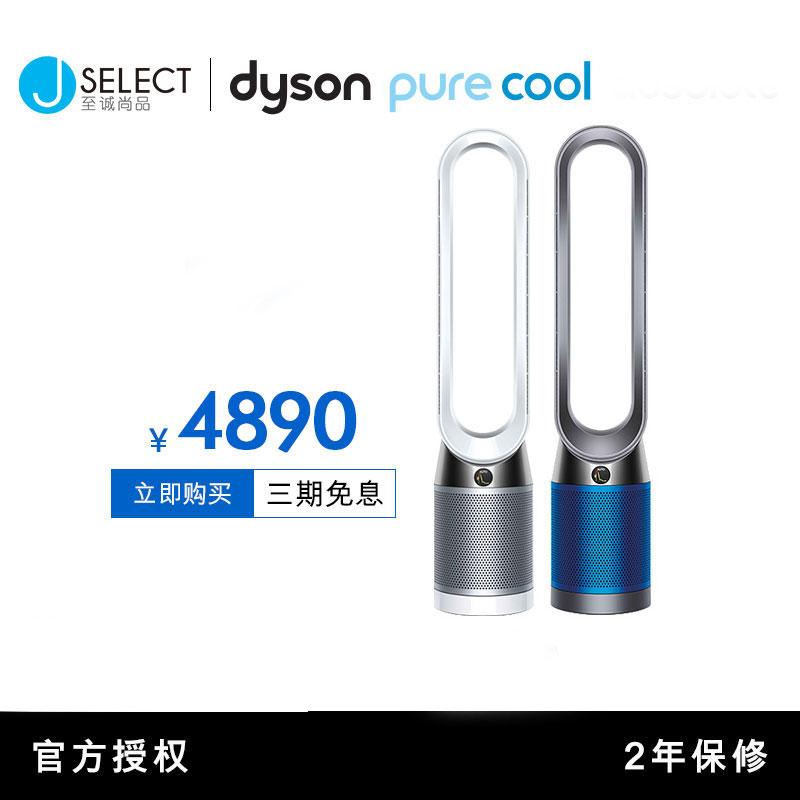 [jebsen官方旗舰店空气净化,氧吧]Dyson戴森 TP04空气净化器净月销量1件仅售4890元